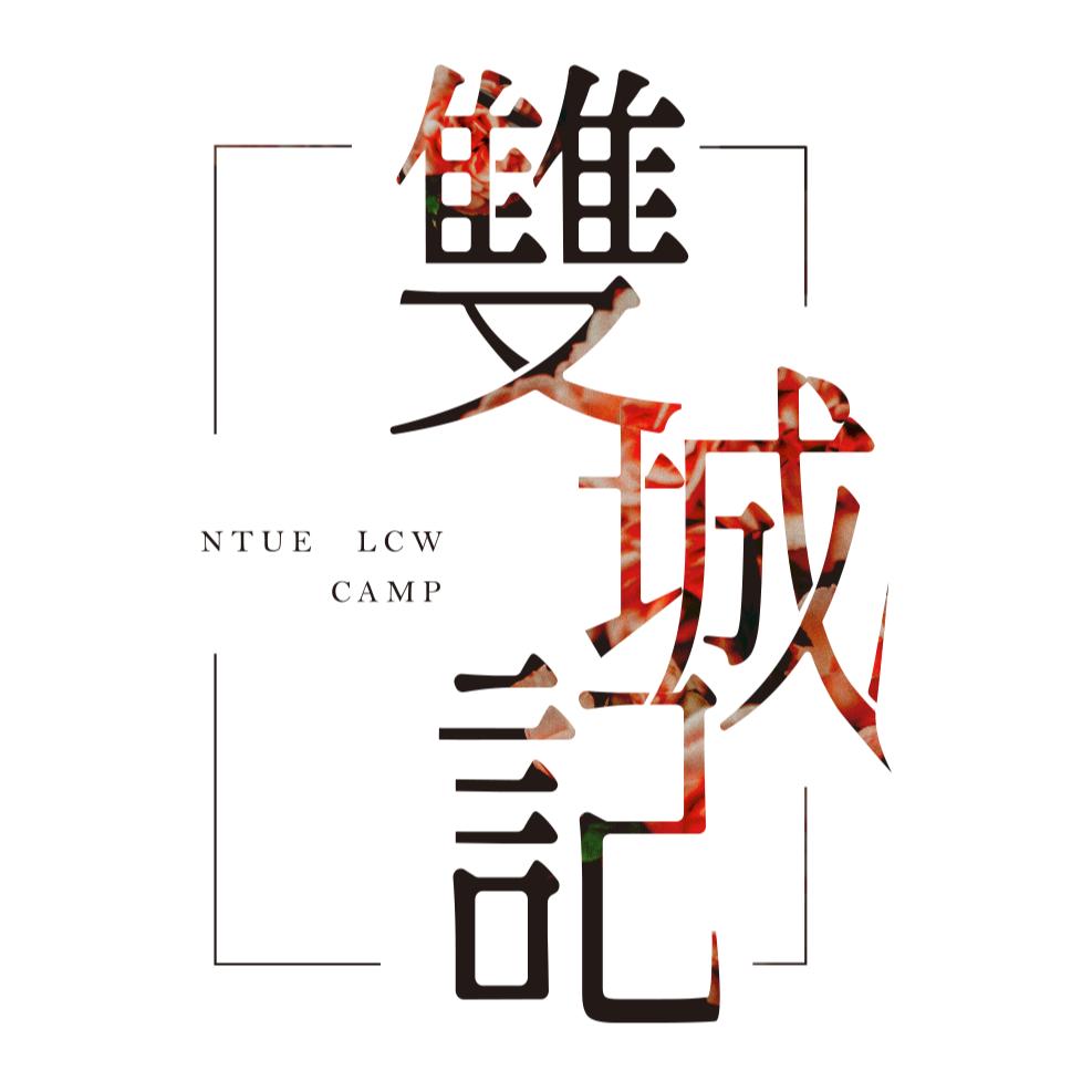 @ntuelcwcamp Profile Image   Linktree