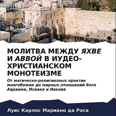 @marianodarosaletras МОЛИТВА МЕЖДУ ЯХВЕ И АВВОЙ В ИУДЕО-ХРИСТИАНСКОМ МОНОТЕИЗМЕ Link Thumbnail | Linktree
