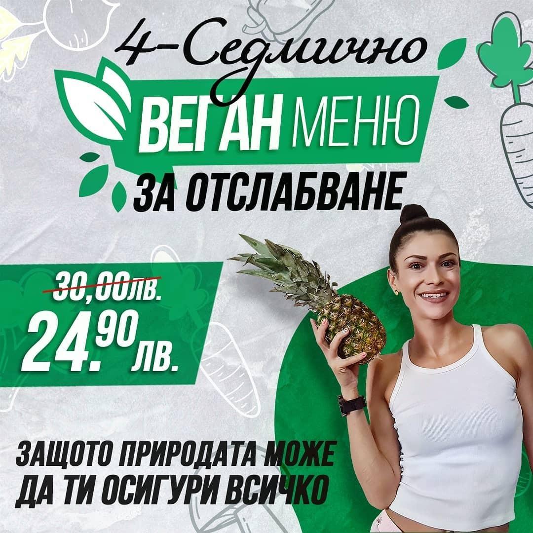 4-Седмично ВЕГАН меню за отслабване
