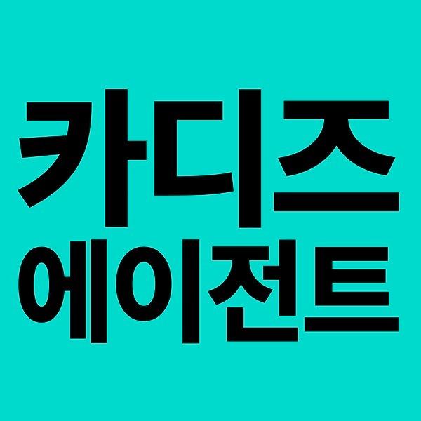 카디즈 No.1에이전트 카지노사이트 Link Thumbnail   Linktree