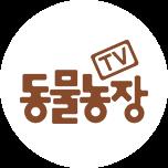 """SBS TV 동물농장 """"유기동물에 대한 슬픈 보고서"""""""