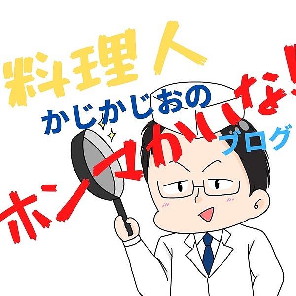 かじかじおのリンク (kajikajio2020) Profile Image | Linktree