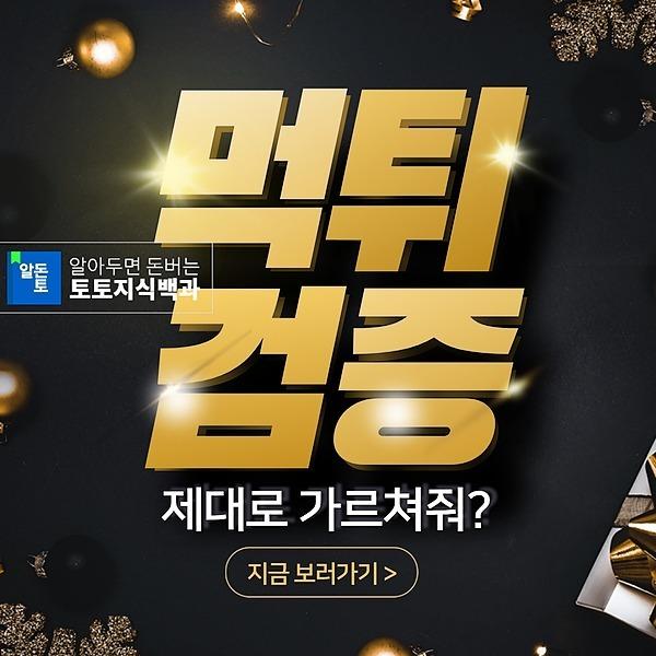 토토지식백과 먹튀검증 Link Thumbnail | Linktree