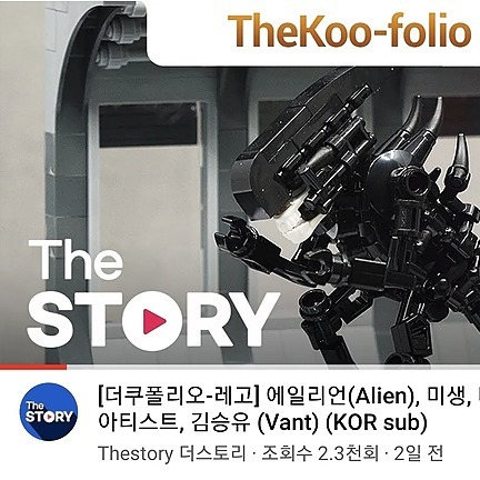 Brick Artist : Vant. The STORY : 작품소개 2편 (2of4) Link Thumbnail | Linktree