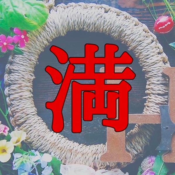 ひねもす発酵研究所@ 満 千葉基本2 10/31 Link Thumbnail   Linktree