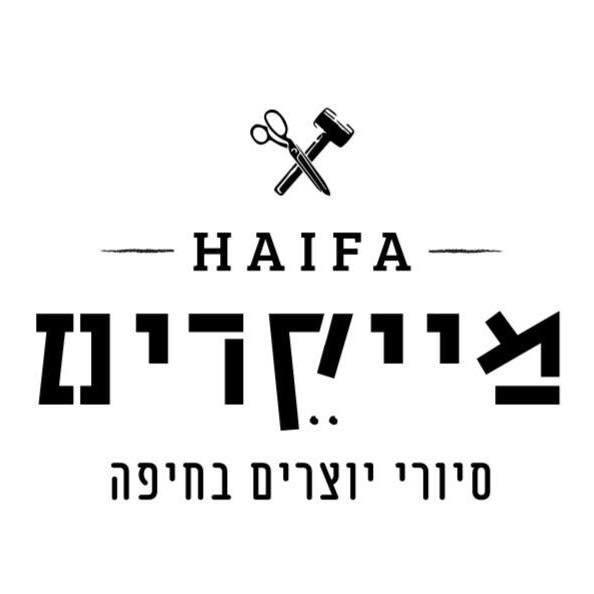 @hey.fa.it בואו לסייר איתי! סיור המייקרים של חיפה Link Thumbnail | Linktree