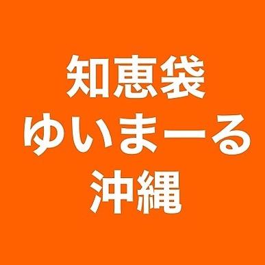 Okinawa LINEop 一覧 🌺知恵袋&ゆいまーる沖縄🌺 ⇦ 教えて!や相談事ができそれにみんなで答えていきます! Link Thumbnail | Linktree