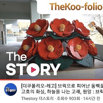 Brick Artist : Vant. The STORY : 작품소개 4편 (4of4) Link Thumbnail | Linktree