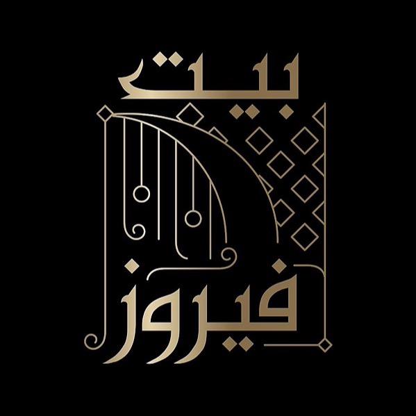 @BaytFairouz Profile Image | Linktree