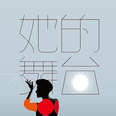 @tsmc.hsinchu.artsfestival Profile Image   Linktree