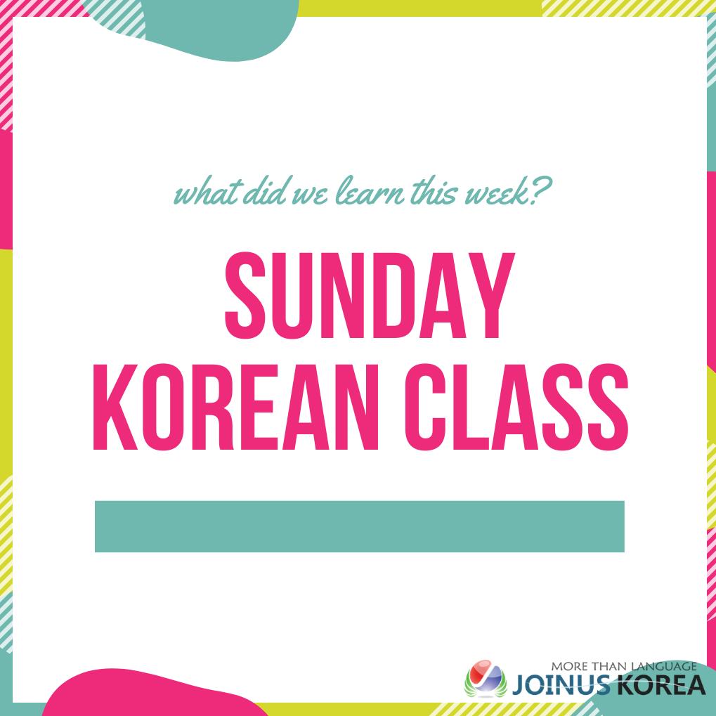 JOINUS KOREA 한국어교실 Basic Korean class (currently online) Link Thumbnail | Linktree