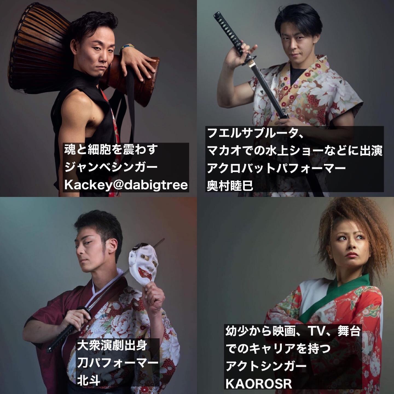 Kackey@dabigtree EPK 演楽表現集団 飛花 / Samurai Entertainment Team -Hibana- Link Thumbnail   Linktree