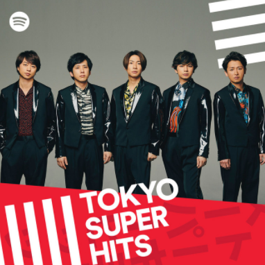 "Listen to the ""Tokyo Super Hits!"" playlist on Spotify!"