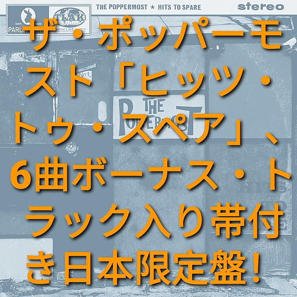 Hits To Spare - Japanese Edition