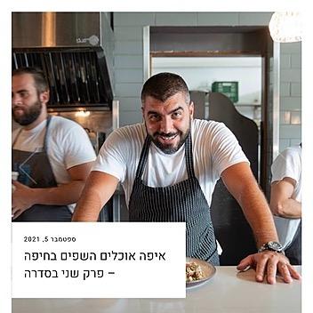 @hey.fa.it איפה אוכלים השפים בחיפה? Link Thumbnail | Linktree
