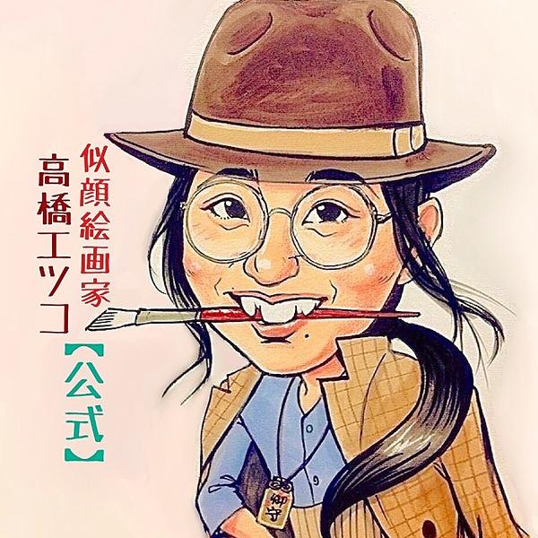 似顔絵チームタワーズ 高橋エツコLINE Link Thumbnail | Linktree