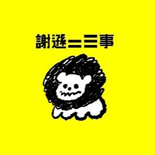 謝遜二三事 (jessontseshun) Profile Image   Linktree