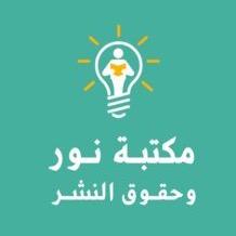 noor library : يزن بدر خضر