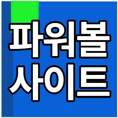 토토지식백과 파워볼사이트 Link Thumbnail   Linktree