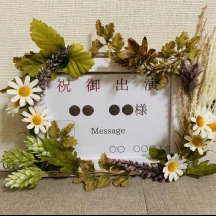 @umiushi.mium 舞台『無重力、な、わたし、』【応援札:Support Flower】 Link Thumbnail | Linktree