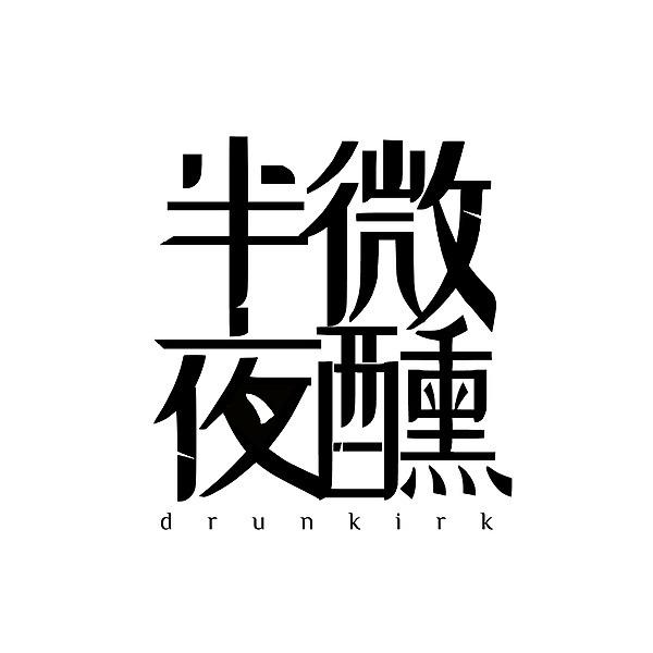 半夜微醺Drunkirk (drunkirk) Profile Image | Linktree