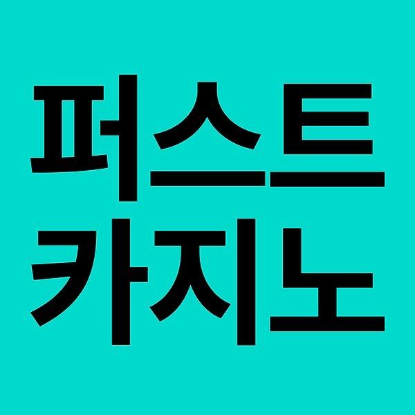 카디즈 No.1에이전트 퍼스트카지노 Link Thumbnail   Linktree