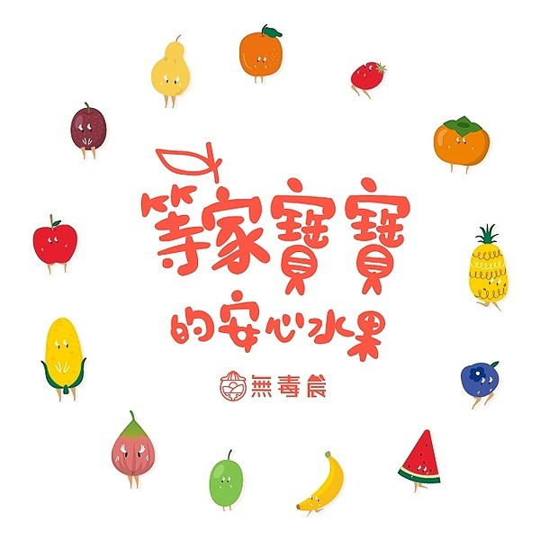 等家寶寶的安心水果 (fruit4baby) Profile Image | Linktree