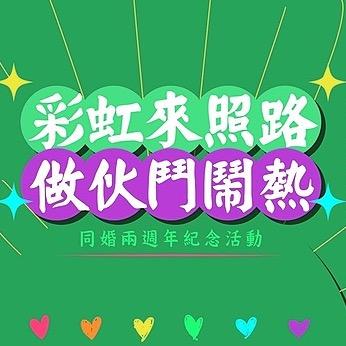 彩虹來照路做伙鬥鬧熱 (equallove.tw) Profile Image   Linktree