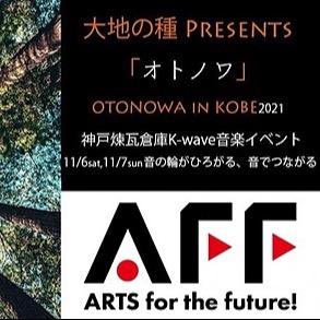 Kackey@dabigtree EPK 11/6-7神戸 大地の種主催「オトノワ」 Link Thumbnail   Linktree