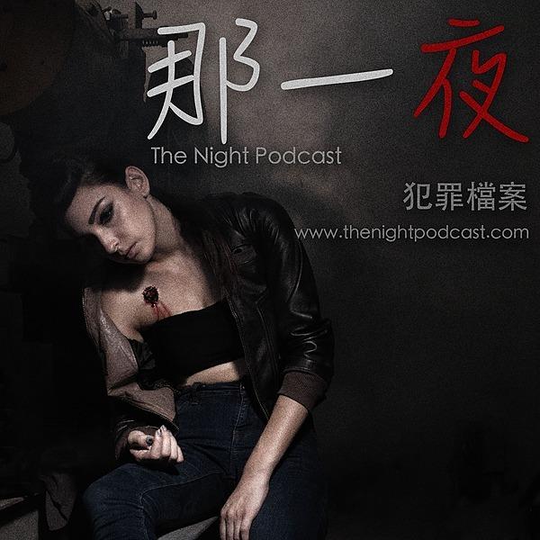 @thenightpodcast Profile Image   Linktree