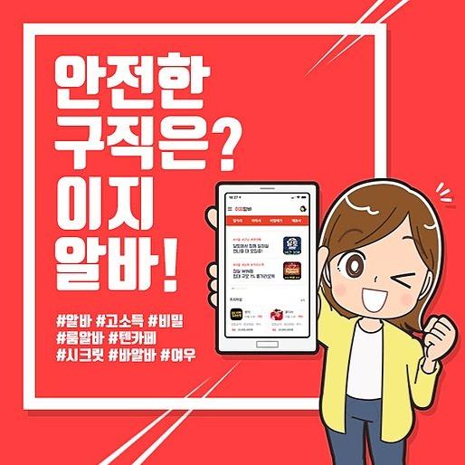 EZ_ALBA 노래방알바 Link Thumbnail | Linktree