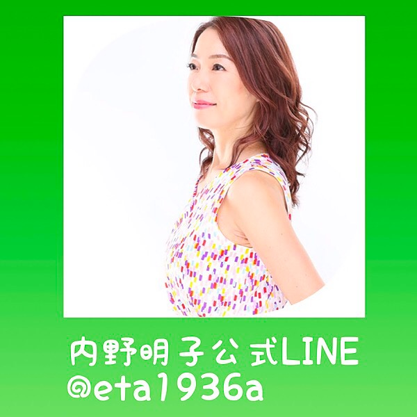 @Akiko_Coach LINE登録してプレゼント🎁を受け取る Link Thumbnail | Linktree