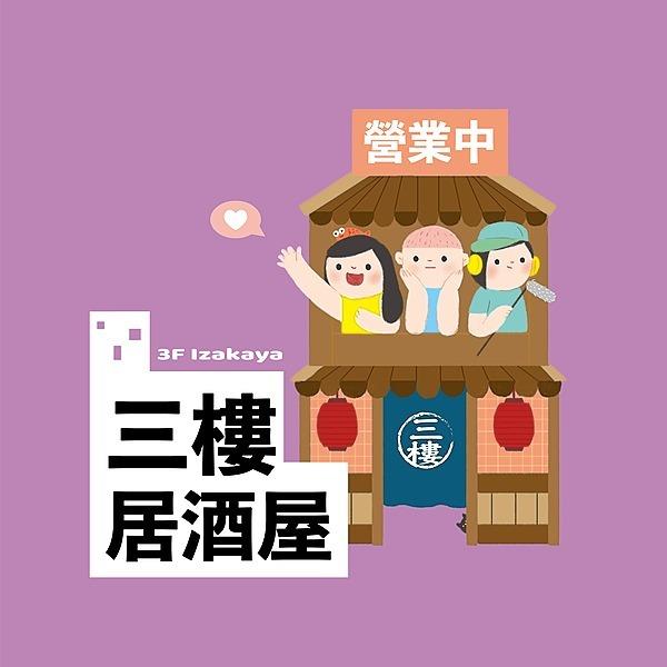 三樓居酒屋 (3fizakaya) Profile Image | Linktree