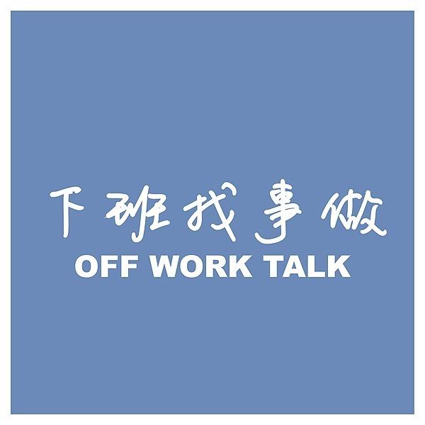 下班找事做Offworktalk (Offworktalk) Profile Image   Linktree