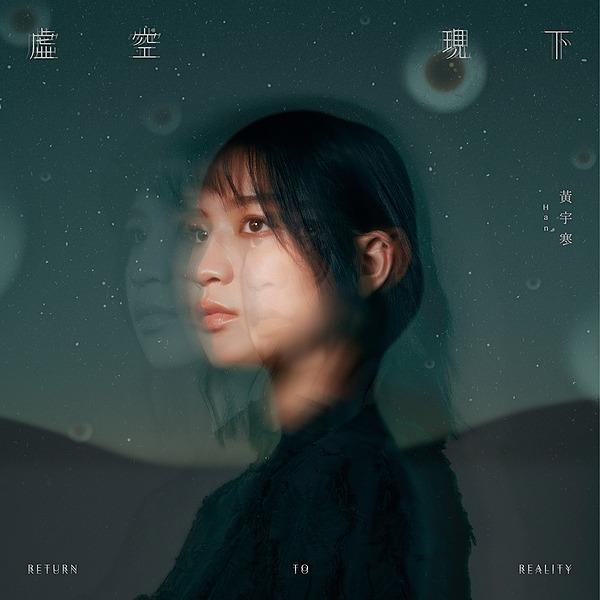虛空現下Return To Reality (ReturnToReality_han) Profile Image | Linktree