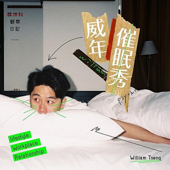 威年催眠秀 (williamtsengshow) Profile Image | Linktree