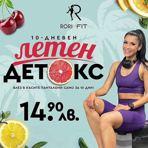 10-Дневен ЛЕТЕН Детокс