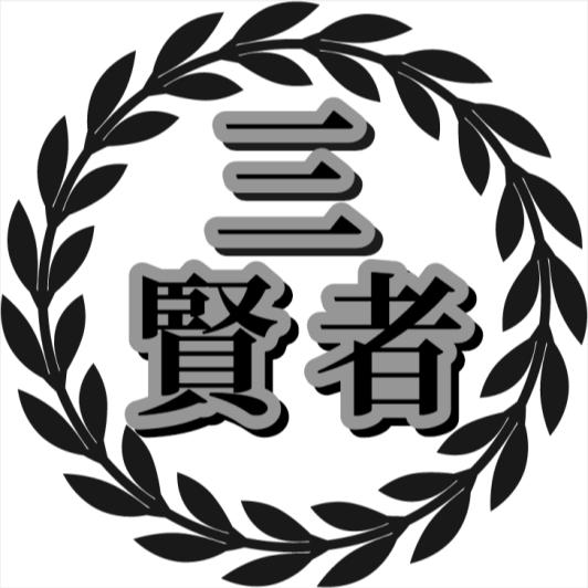 オープンチャット(2525)【三賢者】