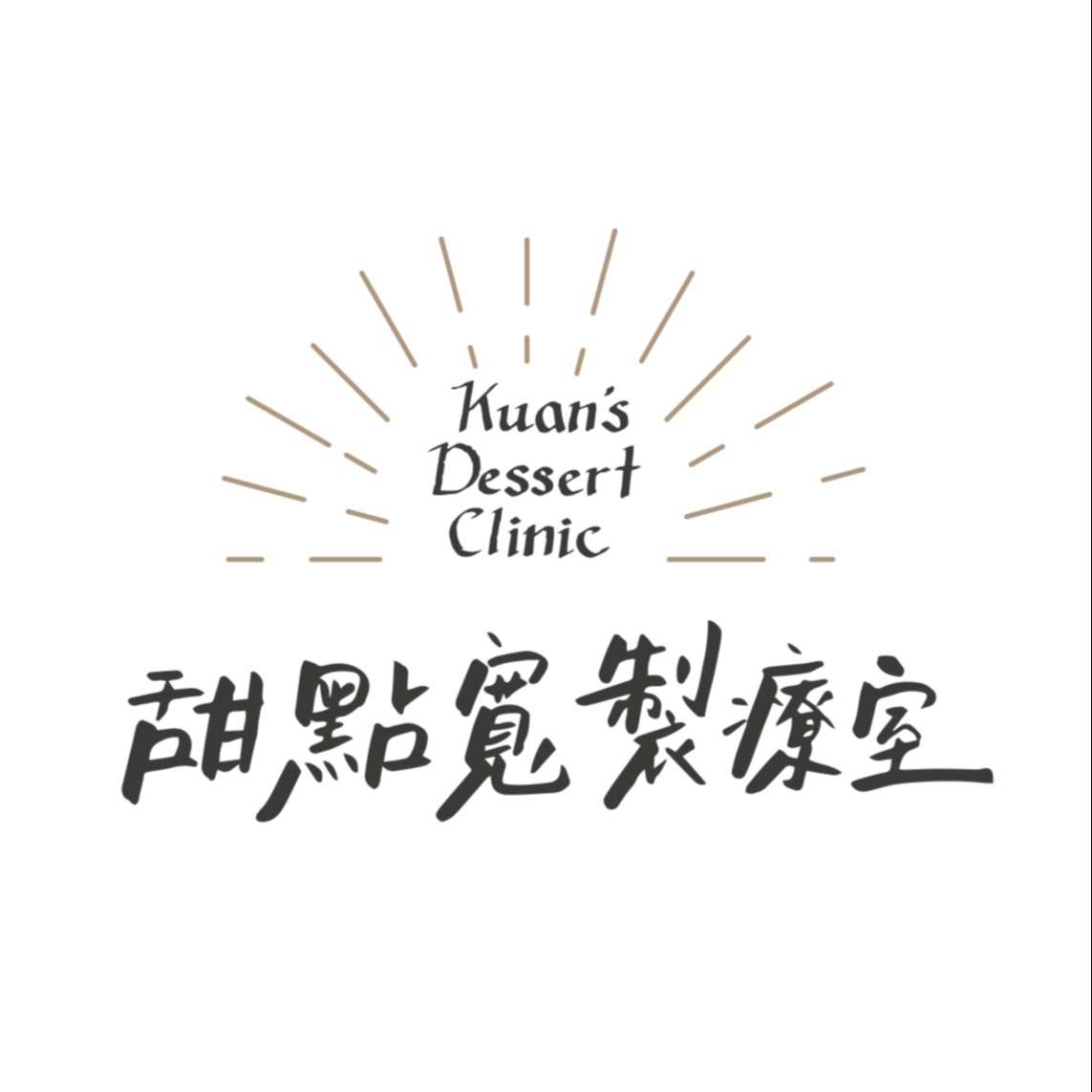 @kuansdessertclinic Profile Image | Linktree