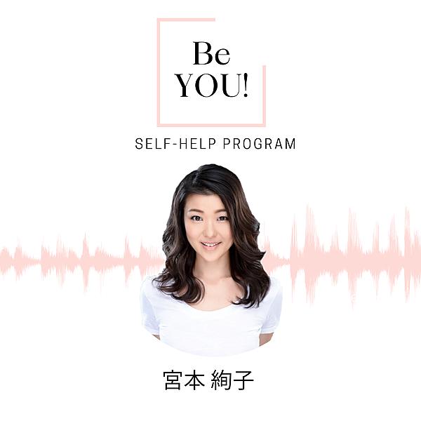 Be You! ポッドキャスト (beyou.selfhelp) Profile Image | Linktree