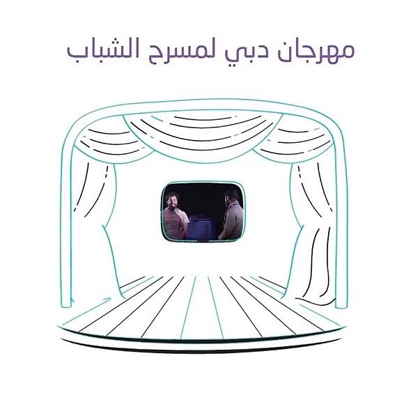 مسرحية مطر تصاعدي