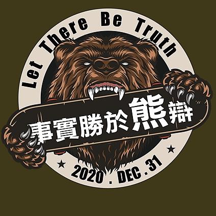 事實勝於熊辯 (beardebate) Profile Image | Linktree