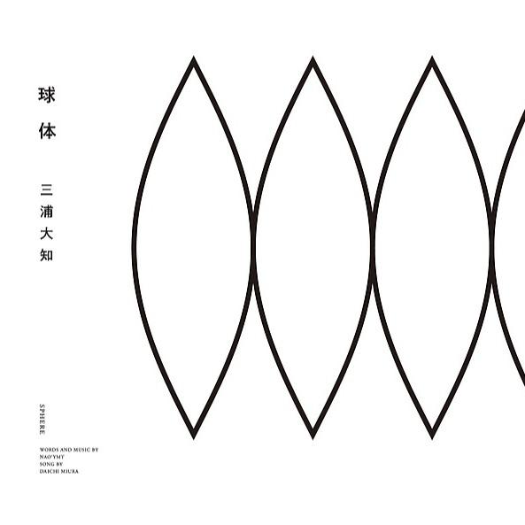Nao'ymt 三浦大知 + Nao'ymt 『球体』 Link Thumbnail | Linktree