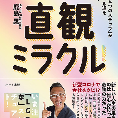 Akiraの元気になる部屋 8月10日発売「直観ミラクル!」購入 Link Thumbnail | Linktree