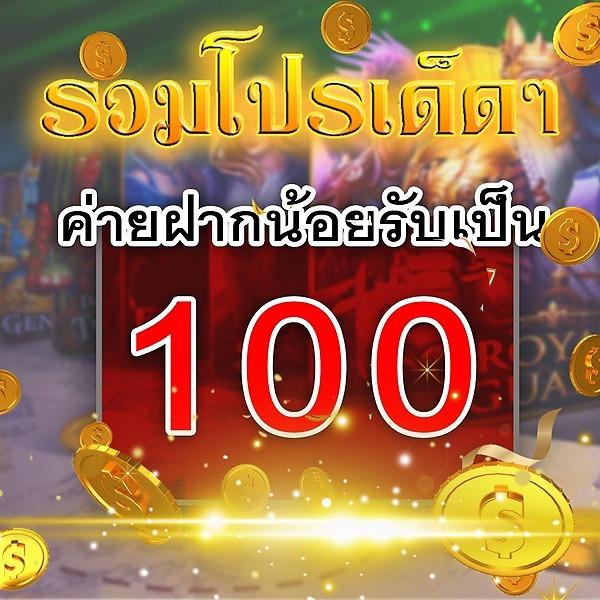 โปร100% รับ (slot10) Profile Image   Linktree