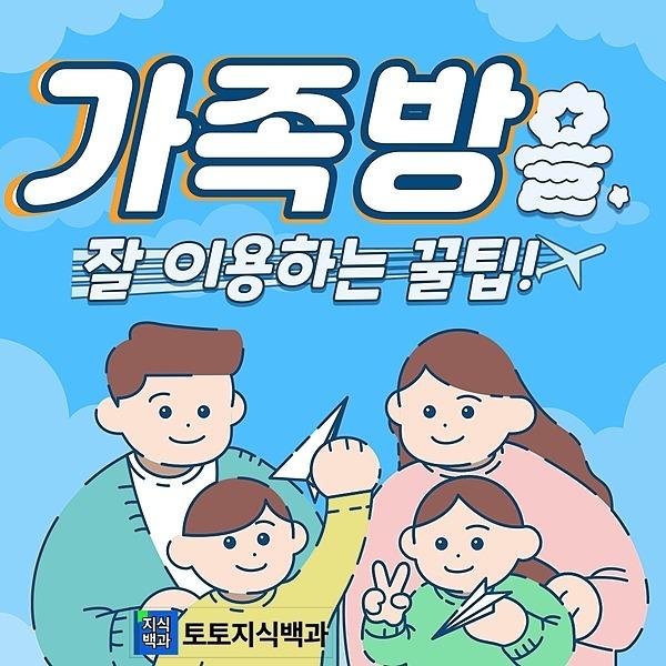 토토지식백과 가족방 Link Thumbnail | Linktree