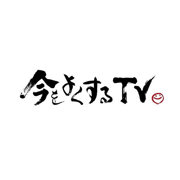 今をよくするTV (YouTube)