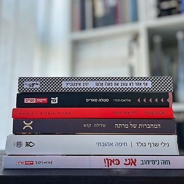 @hey.fa.it ספרים מומלצים לקריאה על חיפה  Link Thumbnail | Linktree