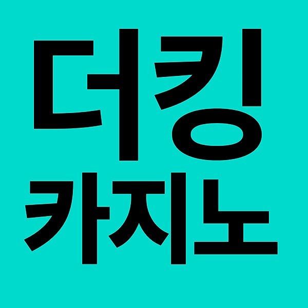 카디즈 No.1에이전트 더킹카지노 Link Thumbnail   Linktree