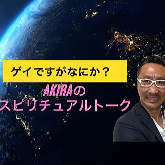 Akiraの元気になる部屋 AkiraのスピリチュアルYoutubeチャンネル! Link Thumbnail | Linktree